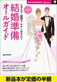 決定版 結婚準備オールガイド マナー 冠婚葬祭 常識 付き合い バーゲンブック バーゲン本