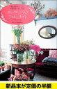 ヨーロッパのフローリスト: 花と雑貨がすてきなお花屋さんをたずねて / バーゲン本
