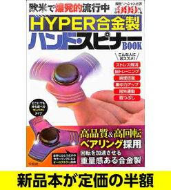 HYPER合金製ハンド・スピナーBOOK こども 回転 バーゲンブック バーゲン本