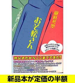 徹底考察おそ松さん6つ子の魂いつまでも/アニメ/おそ松/カラ松/チョロ松/一松/十四松/トド松/バーゲンブック/バーゲン本