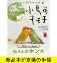 小鳥のキモチ Vol.6 動物 バーゲンブック バーゲン本