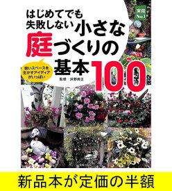 実用No.1はじめてでも失敗しない小さな庭づくりの基本100 / 園芸 / バーゲンブック / バーゲン本