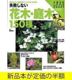 失敗しない花木・庭木150種 / バーゲンブック / バーゲン本