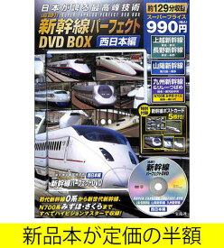 新幹線パーフェクト 西日本編 / バーゲンブック / バーゲン本