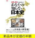 地勢と統計から解き明かす!あなたの知らない日本史 / 歴史 / バーゲンブック / バーゲン本