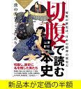 切腹で読む日本史 / 歴史 / バーゲンブック / バーゲン本