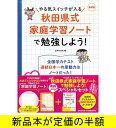 最新版 やる気スイッチが入る秋田県式家庭学習ノートで勉強しよう! / 教育 / バーゲンブック / バーゲン本