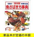 保存版 魚さばき方事典 / 料理 / バーゲンブック / バーゲン本