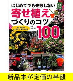 はじめてでも失敗しない寄せ植えづくりのコツ100 / 園芸 / バーゲンブック / バーゲン本
