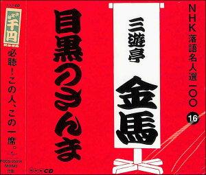 NHK落語名人選100 16 三代目 三遊亭金馬 「目黒のさんま」 CD