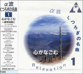 a波くつろぎの名曲1 CD