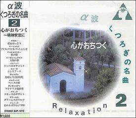 a波くつろぎの名曲2 CD