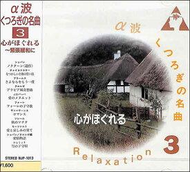 a波くつろぎの名曲3 CD