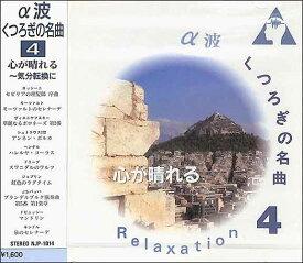a波くつろぎの名曲4 CD