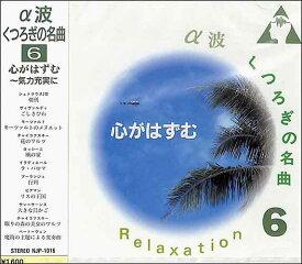 a波くつろぎの名曲6 CD