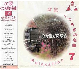 a波くつろぎの名曲7 CD