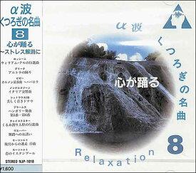 a波くつろぎの名曲8 CD