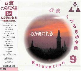 a波くつろぎの名曲9 CD