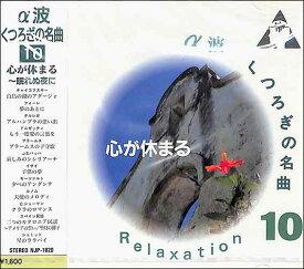 a波くつろぎの名曲10 CD