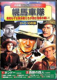 10西部劇パーフェクトコレクション 幌馬車隊 洋画 DVD