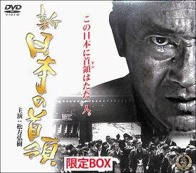 新日本の首領 限定BOX DVD