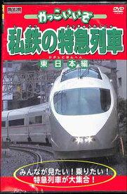 かっこいいぞ私鉄の特急列車 東日本編 DVD