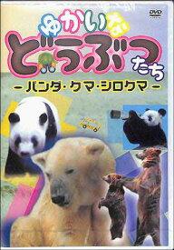 ゆかいなどうぶつたち−パンダ・クマ・シロウマ DVD