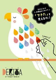 DEKITA!シート&シールセット / できたシート / 台紙3種 / シール105枚 / インテリアに馴染む / トイレトレーニング / ごほうびシール / 育児 / 知育シール / プレゼント / 北欧 / ハリネズミ / 鳥