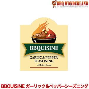 BBQUISINE ガーリック&ペッパーシーズニング 調味料 スパイス 味付け BBQ キャンプ グランピング 贈り物 ギフト お祝い プレゼント パーティー