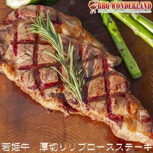 ステーキ ステーキ肉 訳あり 赤身 バーベキュー 肉 BBQ 焼肉 焼き肉 牛肉 若姫牛 厚切り ギフト リブロースステーキ300g