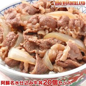 牛丼 牛丼の具 冷凍 食品 小分け セット 肉 阿蘇名水仕込みのつゆだく[牛丼]20個セット