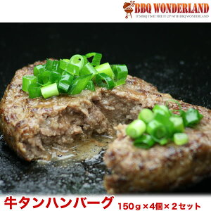 牛タンハンバーグ(150g×4個)×2セット 牛タン ハンバーグ 牛タン 訳あり ハンバーグ 冷凍 ぎゅうたん 贈り物 ギフト お祝い プレゼント