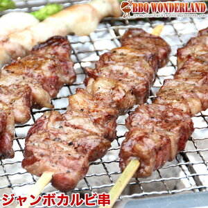 カルビ 牛肉 バーベキュー ジャンボカルビ串 肉 焼肉 BBQ バーベキュー 食材 串肉 バーベキューセット