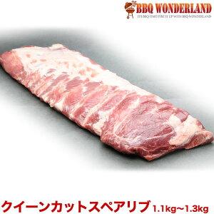 クイーンカットスペアリブ(1.1Kg-1.3Kg台)日本が知らなかった本物のスペアリブ バーベキューセット スペアリブ 骨付き バーベキュー 肉 骨付き肉 塊肉 BBQ キャンプ グランピング パーティー ア