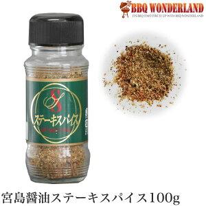 ステーキスパイス 宮島醤油 100g ステーキ 調味料 スパイス 味付け お料理