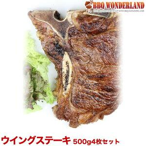 骨付き肉 ステーキ肉 2kg以上保証! ウイングステーキ500g★4枚セット★骨付きサーロインステーキの味わいを手軽にどうぞ♪