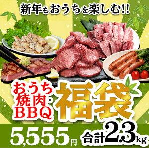福袋 食品 2021 肉 焼肉セット メガ盛り 2人 2人前 牛タン 厚切り 約 2.3kg 7人 から 10人 わけあり 訳あり ホルモン カルビ ステーキ肉 ホルモン 小分け 冷凍食品 個包装 牛タンももちろん入って