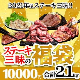 肉 福袋 2021 焼肉セット タン メガ盛り 2人 2人前 約 1kg 4人 から 5人 厚切り わけあり 訳あり パーティーセット ホルモン ハンバーグ 小分け 冷凍食品 個包装 牛タンももちろん入っている2021年はステーキ三昧福袋(2.1kg)