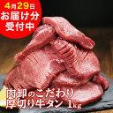 牛タン 訳あり 厚切り 1kg バーベキュー 肉 食材 お取り寄せ スライス タン 焼肉 塩味 味付き BBQ 牛たん ギフト 肉厚…