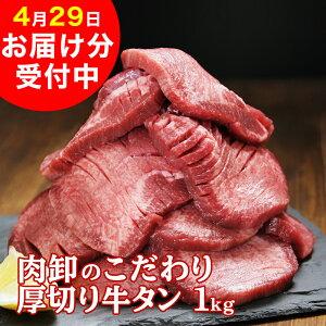 牛タン 訳あり 厚切り 1kg バーベキュー 肉 食材 お取り寄せ スライス タン 焼肉 塩味 味付き BBQ 牛たん ギフト 肉厚 切れ目入り やわらか 500g×2パック