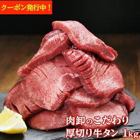 【17日10時まで2つ購入で500円オフ】 牛タン 訳あり 厚切り 1kg バーベキュー 肉 食材 お取り寄せ スライス タン 焼肉 塩味 味付き BBQ 牛たん ギフト 肉厚 切れ目入り やわらか 500g×2パック