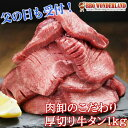 父の日 牛タン 訳あり 厚切り 1kg バーベキュー 肉 食材 スライス タン 焼肉 塩味 味付き BBQ 牛たん ギフト 肉厚 切…