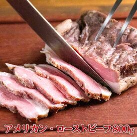 ローストビーフ 訳あり 賞味期限 間近 コロナ 在庫処分 食品ロス 約 800g ミニ ステーキ 肉 塊肉 かたまり肉 冷凍食品 業務用 リブロース