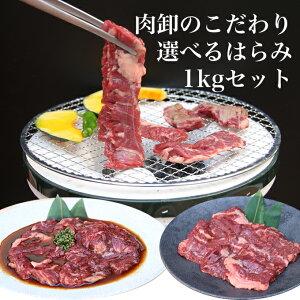 【10%OFFクーポン発行中!】ハラミ 1kg 焼肉 訳あり はらみ 肉 福袋 お取り寄せグルメ バーベキュー 肉 焼き肉 味付き タレ漬け 牛肉 ラクラク厚切りはらみ1kg(500g×2)
