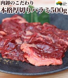 肉 ハラミ はらみ bbq バーベキュー 焼き肉 焼肉 牛肉 本格 厚切りはらみ500g オージー・ビーフ