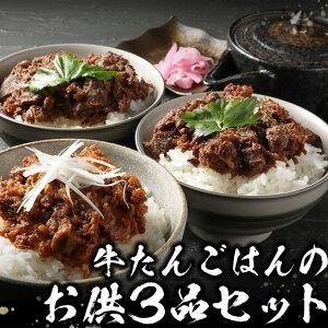 牛タン 肉 訳あり 牛たん しぐれ煮 ラー油 生姜 山椒 味付き ごはんのお供 セット 送料無料