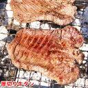 牛タン 訳あり 厚切り スライス 1kg タン 焼肉 500g×2パック 塩味 味付き BBQ バーベキュー 牛たん 肉厚 手軽 切れ目入り やわらか
