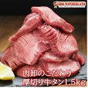 牛タン 訳あり 厚切り スライス タン 焼肉 塩味 味付き BBQ バーベキュー 牛たん 肉厚 手軽 切れ目入り やわらか 500g…