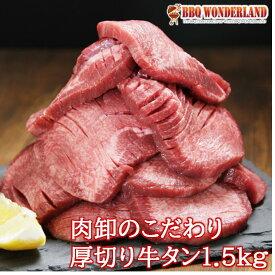 牛タン 訳あり 厚切り スライス タン 焼肉 塩味 味付き BBQ バーベキュー 牛たん 肉厚 手軽 切れ目入り やわらか 500g×3パック