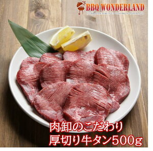 お取り寄せグルメ 牛タン 訳あり 厚切り 焼肉 バーベキュー 牛たん 500g 塩味 味付き 肉厚 送料無料